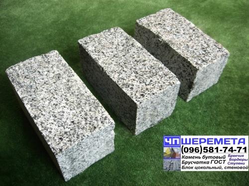 Строительные блоки. Предлагаем строительные блоки из натурального гранита. Цена от 7 грн/шт.