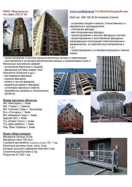 Строительные и фасадные работы любой сложности