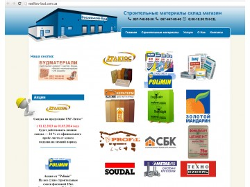 Строительный магазин Васильков-Буд