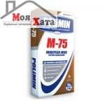 Строительный раствор Polimin М-75 универсал-микс Применяются для получения кладочных растворов высокой прочности