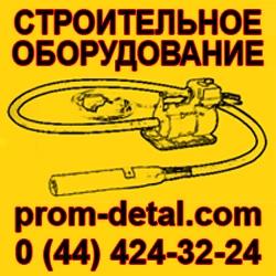 Строительное оборудование - Промбуд-Деталь