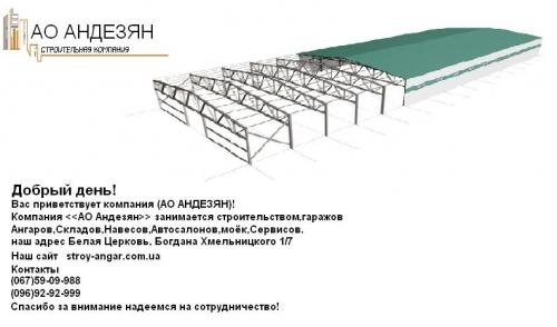 Строительство ангаров, складов, навесов, (ПОД КЛЮЧ от 350гр. За кв. м. расрочка) stroy-angar. com. ua