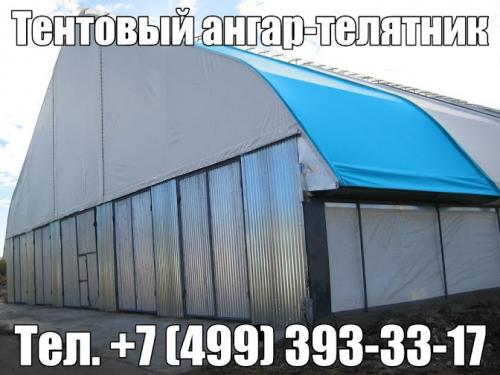 Строительство ангаров, тентовые конструкции, быстровозводимые ангары, тел. 7 (499) 393-33-17