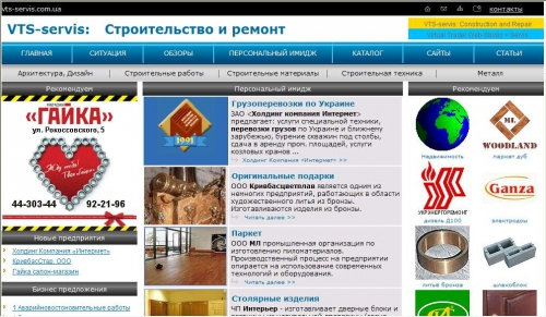 Строительство и ремонт в Украине