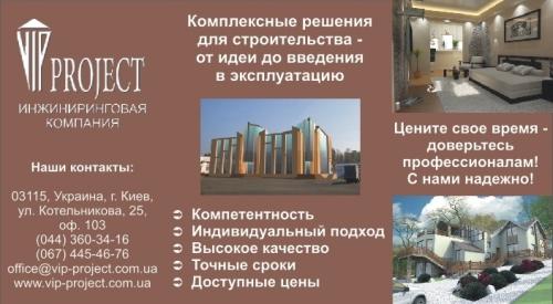 Строительство коттеджей, административных и промышленных зданий и сооружений. Высокое качество!