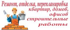 СТРОЙ-СЕРВИС строительно- ремонтная бригада