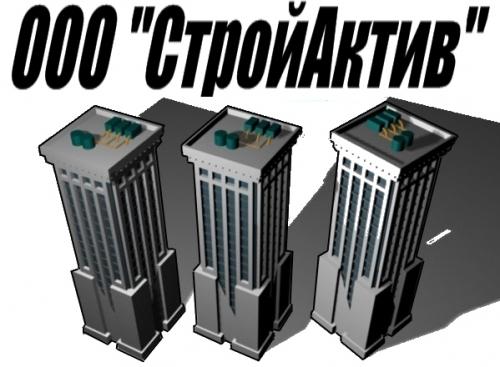 СтройАктив, ООО