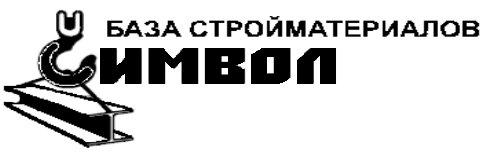 Стройбаза Символ
