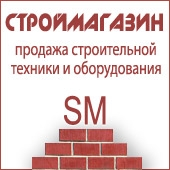 СтройМагазин, Интернет-магазин