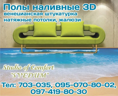 studio of comfort SVEDUM