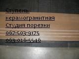 Ступень керамогранитная (4 антискользящих полосы) - 120 см. Kito(Китай)Киев