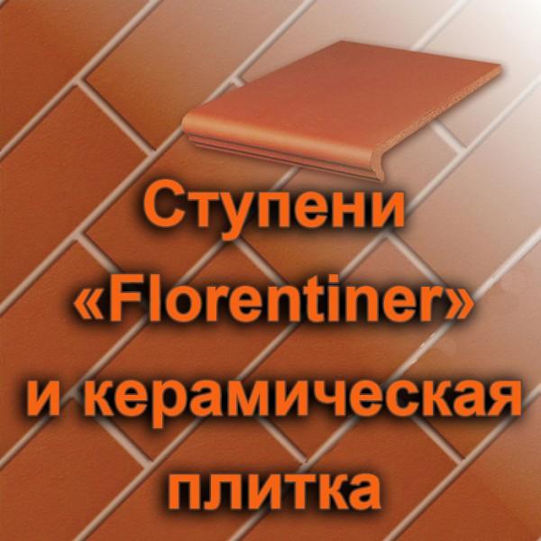Ступени «Florentiner» и керамическая плитка для наружных и внутренних работ АВС – Keramik Berentelg (Германия).