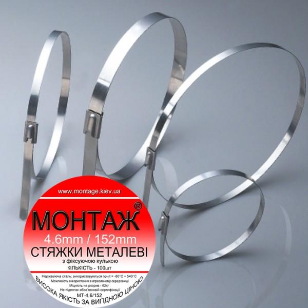 Стяжки металлические MT-4.6/300