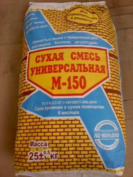 Сухая универсальная смесь М-150 (сеяный песок цемент )(доставка)