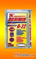 Сухие смеси: «POLIMIN» П-22