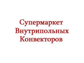 Супермаркет Вунтрипольных Конвекторов