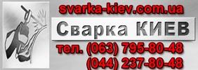 Сварка Киев