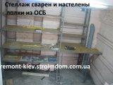Фото  6 Сварка металлического стеллажа. Киев. Только работа. 6864680