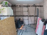 Фото  3 Сварка металлического стеллажа. Киев. Только работа. 3864680