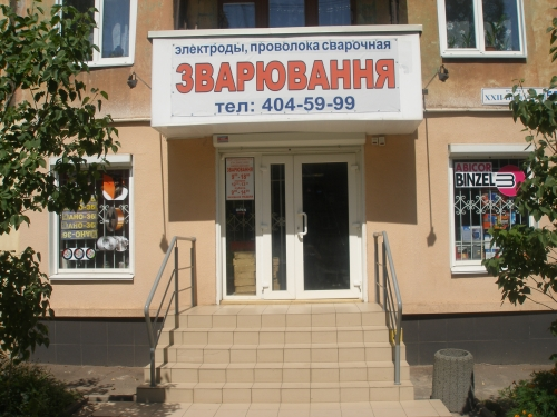 Сварочное оборудование и электроды - магазин ЗВАРЮВАННЯ.