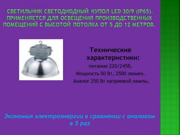 Светильник светодиодный КУПОЛ LED 501 Аналог 200Вт ДНАТ или 300Вт ДРЛ.