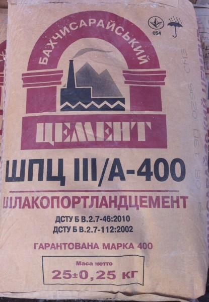 Цемент Бахчисарайский ШПЦ III/А — 400 (25кг. м. )