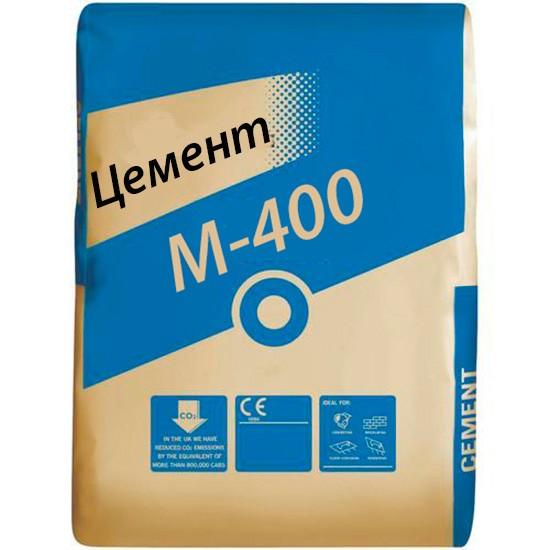 Цемент М-400 ПЦ (А, Б)