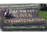 Фото  2 Цемент м400, Портланд цемент Киев, цемент с доставкой 2906200