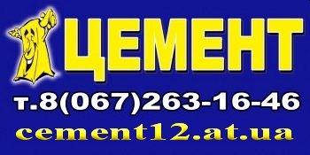 Цемент марки ШПЦ ІІІ/А-400