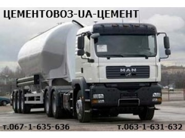 ЦЕМЕНТОВОЗ-UA