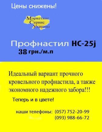 Цены снижены! Профнастил НС-25j