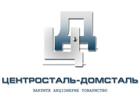 Центросталь-Домсталь