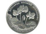 Фото  1 Цикламен коський (Кузнецова) серебро монета 10 грн 2014 1973786