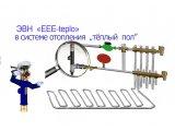 Фото 6 ЕВН - ЮТЦ » - енергозберігаюче опалення від кіоску до багатоповерхівки - електричні електродні міні - котли ЕВН - ЮТЦ » 138103