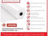 Фото 1 Тепличная плёнка SOTRAFA ASTER PLUS UV-стабилизация 345300
