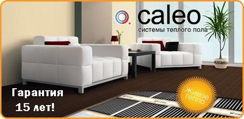 Теплый инфракрасный пленочный пол Caleo