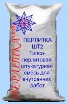 Теплоизоляционная гипсо-перлитовая штукатурная смесь на основе перлита ПЕРЛИТКА ШТ2