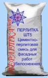 Теплоизоляционная цементно-перлитовая штукатурная смесь для фасадных работ ПЕРЛИТКА ШТ5 (белая)