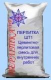 Теплоизоляционная цементно-перлитовая штукатурная смесь для внутренних работ ПЕРЛИТКА ШТ1
