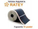 Фото  1 Теплый пол RATEY нагревательная инфракрасная пленка электрическая под ковролин, ламинат, монтаж, маты SH 0,3 м (67 Вт/м) 2319049