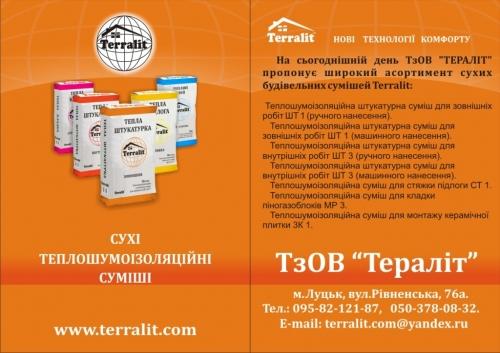 ТЕРАЛИТ