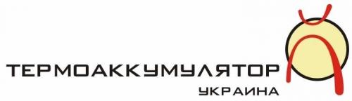 Термоаккумулятор Украина, ООО