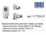 Фото  1 Термостатический комплект Herz Classic кутовой v 7724 01 2023631