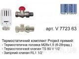 Фото  1 Термостатический комплект Herz Project прямой v 7723 63 2023632