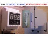 Фото 1 Терморегулятор для вулканизатора, Ti91 340950