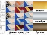 Фото 1 Поріжок алюмінієвий довжина 0,9 м і 2,7 м. Ширина 20 - 100 мм. 339289