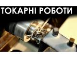 Фото 1 Токарні роботи | Токарные работы | Компанія ТРИГЛАВ БЛ 342776