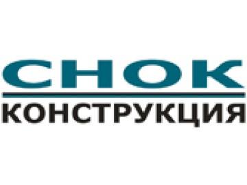 ООО, СНОК Конструкция