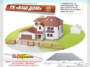 Торговая Компания Ваш Дом