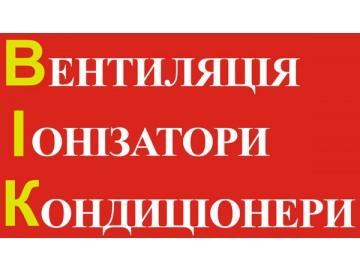 ТОВ Чернівці-Стар, салон-магазин ВІК